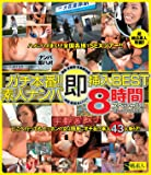 ガチ本番!!素人ナンパ即挿入BEST8時間スペシャル!! Blu-ray Special / S級素人