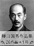 『柳田国男作品集・26作品⇒1冊』【画像101枚】