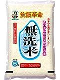 【精米】【Amazon.co.jp限定】レストラン用コシヒカリ洗わず炊ける無洗米(国内産) 5kg 平成30年産