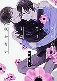 五月の花はまだ咲かない (B's-LOVEY COMICS)