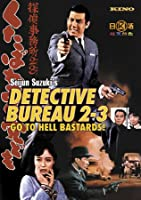 Detective Bureau 2-3: Go To Hell Bastards! (English Subtitled)