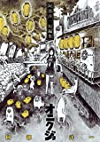 阿部洋一短編集 オニクジョ (ヤングジャンプコミックス)