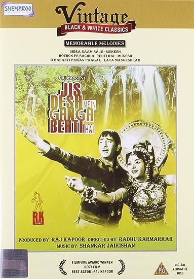 Amazon in: Buy Jis Desh Main Ganga Behti Hai (B/W) DVD, Blu