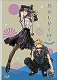だがしかし 4 (BD初回限定版) [Blu-ray]