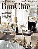 BonChic VOL.19 インテリアから考えるエレガントな住まい 別冊プラスワンリビング