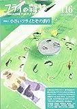 フライの雑誌 116(2019春号): 大特集◎小さいフライとその釣り 小さいフライででっかく楽しむ|隣人の〈小さいフライ〉ボックス #20以下〈小さいフック〉全88種類・原寸大カタログ シニアにやさしいお助けツール検証 ミニエッセイ 雪虫の釣り 大人気オイカワの釣り方と小さいフライ|新刊〈クマの本〉山﨑晃司プレビュー|漁業制度改変の真実