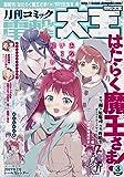 月刊コミック 電撃大王 2019年3月号