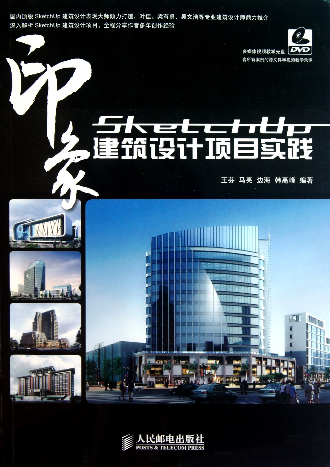 Practice for architecture design project(color printed) (Chinese Edition) PDF