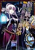 骸骨騎士様、只今異世界へお出掛け中Ⅴ (ガルドコミックス)