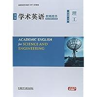 学术英语理工(第二版)(教师用书)
