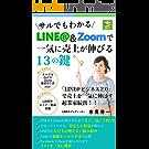 サルでもわかる「LINE@とZoom」で一気に売上が伸びる13の鍵: そして時代はLINE@ビジネス3.0へ