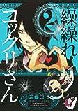 繰繰れ!コックリさん(2) (ガンガンコミックスJOKER)