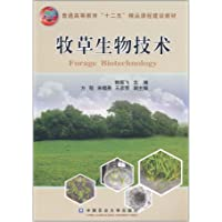 牧草生物技术