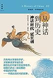 从神话到历史:神话时代 夏王朝 (中国的历史 1)