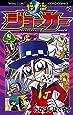 怪盗ジョーカー 8 (てんとう虫コロコロコミックス)