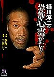 稲川淳二の恐怖心霊がたり (1) 稲川淳二シリーズ (ホラーMコミック文庫)