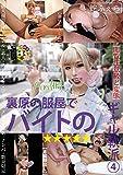 バイトのギャル軟派4(マーキュリー) [DVD]