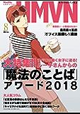2DK、Gペン、目覚まし時計。『Monthly ヒモチベーション』 (百合姫コミックス)