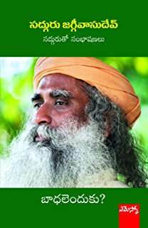 JAGGI VASUDEV BOOKS IN TELUGU PDF DOWNLOAD