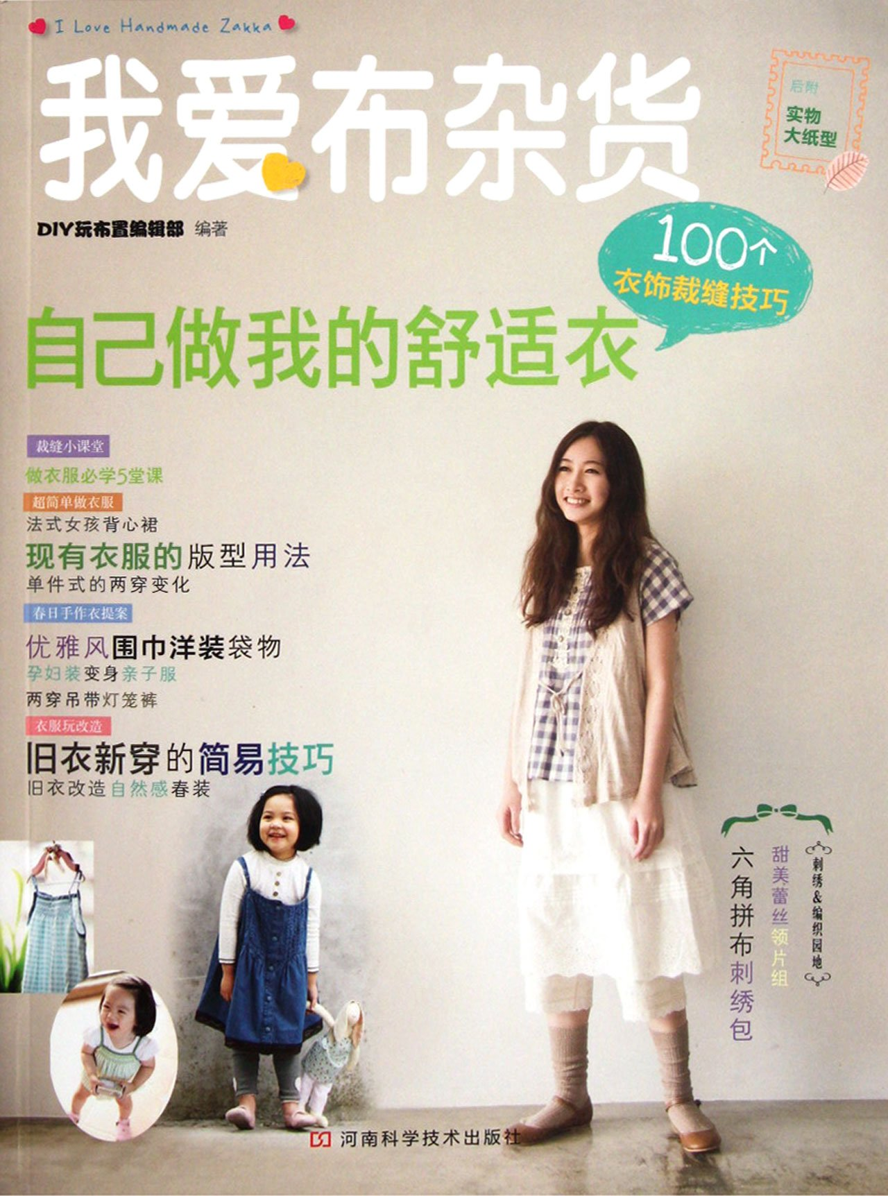Do my comfortable clothes - I love the cloth grocery -100 clothing tailor skills - and the accompanying physical large papier-mache (Chinese Edition) pdf epub