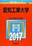 愛知工業大学 (2017年版大学入試シリーズ)