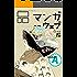 マンガ on ウェブ第5号 side-A [雑誌] (佐藤漫画製作所)