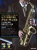 ピアノ伴奏で吹くアルト・サックス ジャズ史に残る名盤トリビュート編 (CD2枚付)