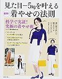 見た目-5㎏を叶える 最新! 着やせの法則 (TJMOOK)