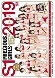 S1 PRECIOUS GIRLS 2019 15th Anniversary DVD6枚組24時間プレミアムBOX エスワン ナンバーワンスタイル