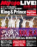 Myojo LIVE! 2018 夏コン号  2大特集: King & Prince / 夏祭り 裸の少年 (Myojo特別編集)