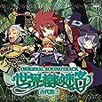 世界樹の迷宮 オリジナル・サウンドトラック