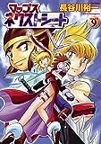 マップスネクストシート SHEET9 (フレックスコミックス)
