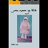 فتاة من صعيد مصر: رواية (Arabic Edition)