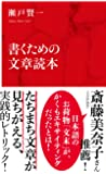 書くための文章読本 (インターナショナル新書)