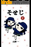 そせじ(2)