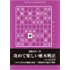 定跡次の一手「攻めて楽しい雁木戦法」(将棋世界2017年11月号付録)
