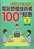 イラストでわかる 電気管理技術者100の知恵 part2