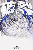 破裂 下 (幻冬舎文庫 く 7-3)