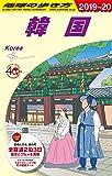 D37 地球の歩き方 韓国 2019~2020