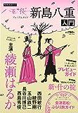新島八重入門―NHK大河ドラマ八重の桜プレミアムガイド
