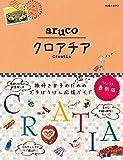 20 地球の歩き方 aruco クロアチア 2014~ (地球の歩き方aruco)