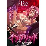 魔界騎士イングリッド:Re~メス豚奴隷に堕ちた魔界騎士~ [DVD]