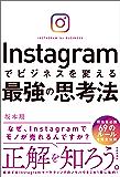 Instagramでビジネスを変える最強の思考法