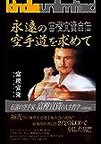 永遠の空手道を求めて: 富樫宜資自伝 (22世紀アート)