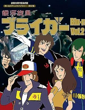 放送35周年記念企画 想い出のアニメライブラリー 第82集 銀河旋風ブライガー Blu-ray Vol.2