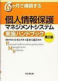 6ヶ月で構築する 個人情報保護マネジメントシステム実施ハンドブック(第2版)