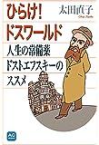 ひらけ! ドスワールド 人生の常備薬ドストエフスキーのススメ (AC BOOKS)