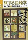 旅する長崎学 21(歴史の道 4) 長崎街道・脇往還ウォーキング~ここからはじまること