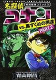 名探偵コナンvs.黒ずくめの男達 PART2 (少年サンデーコミックススペシャル)