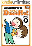 DaccHo!(だっちょ) 9 ほのぼの育児マンガ DaccHo!(だっちょ)ほのぼの育児マンガ (impress QuickBooks)